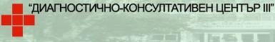 ДКЦ ІІІ - ВАРНА